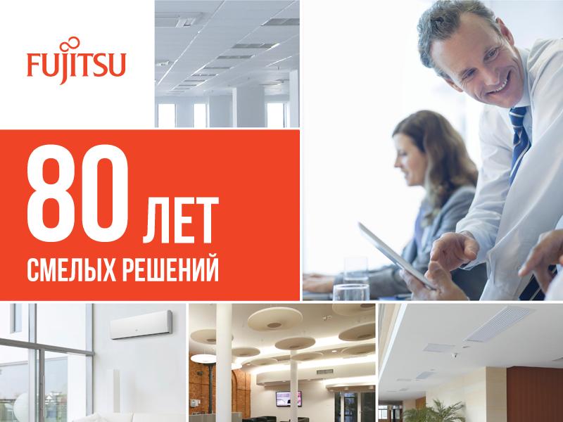 День рождения Fujitsu General Limited